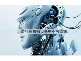 机器人头部旋转的关键是滑环吗